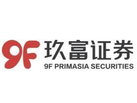 玖富证券:开户免费办理香港银行卡+5股平安+10股中塔+90天免佣+200港币