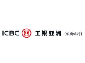 中国内地办理香港工银亚洲账户(华商银行)指南