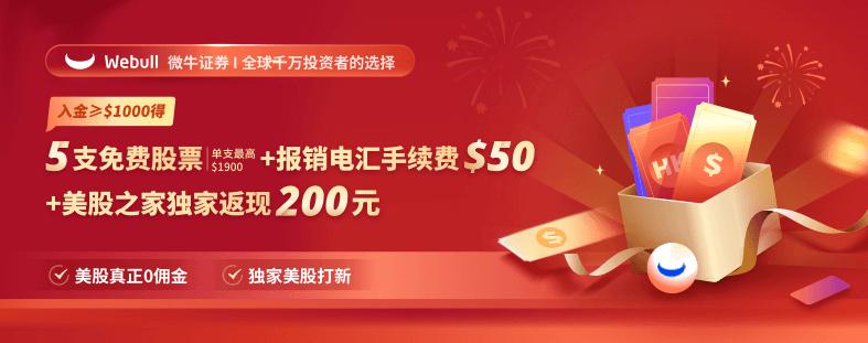 【2021年2月更新】微牛证券大促:入金送100美元+200元现金