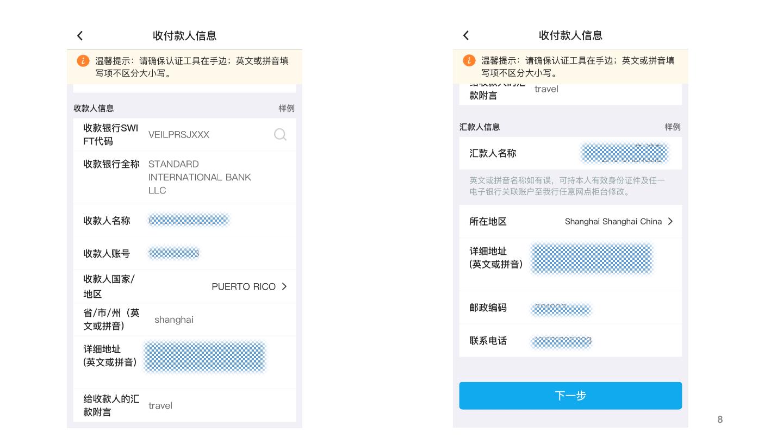 标准国际银行电汇入金指引——中国银行